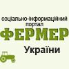 http://fermer.org.ua/